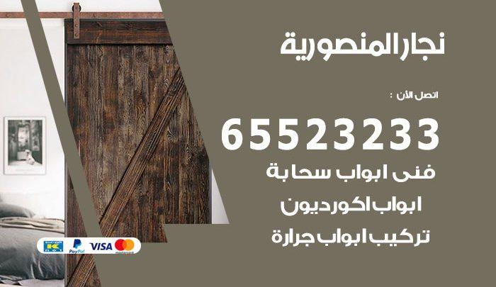 نجار أثاث المنصورية / 65523233 / رقم معلم نجار شاطر ورخيص