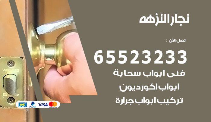 نجار أثاث النزهة / 65523233 / رقم معلم نجار شاطر ورخيص