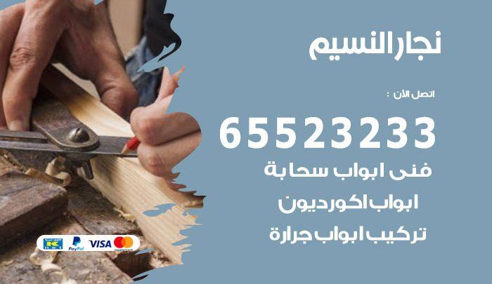 نجار أثاث النسيم / 65523233 / رقم معلم نجار شاطر ورخيص