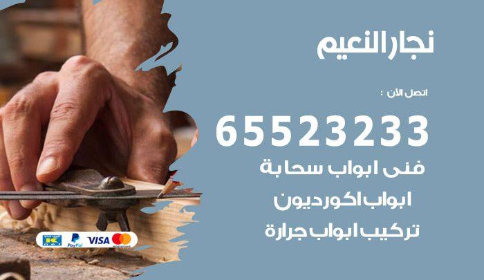 نجار أثاث النعيم / 65523233 / رقم معلم نجار شاطر ورخيص