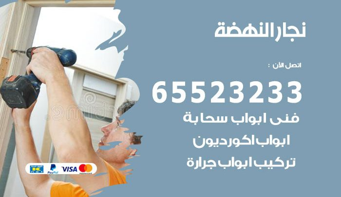 نجار أثاث النهضة / 65523233 / رقم معلم نجار شاطر ورخيص