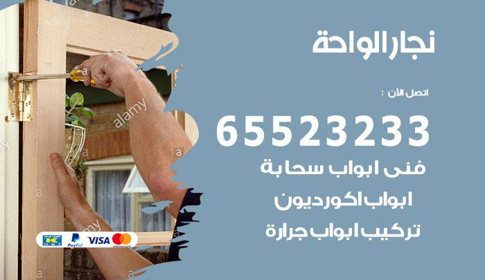 نجار أثاث الواحة / 65523233 / رقم معلم نجار شاطر ورخيص