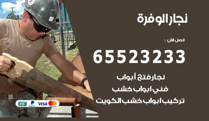 نجار أثاث الوفرة / 65523233 / رقم معلم نجار شاطر ورخيص