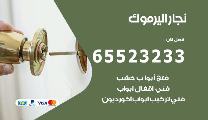 نجار أثاث اليرموك / 65523233 / رقم معلم نجار شاطر ورخيص