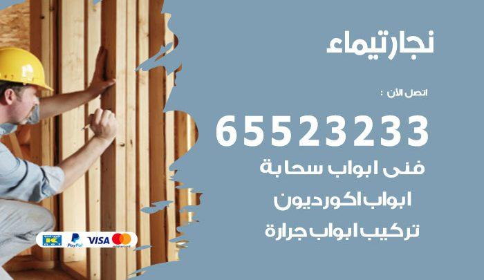 نجار أثاث تيماء / 65523233 / رقم معلم نجار شاطر ورخيص