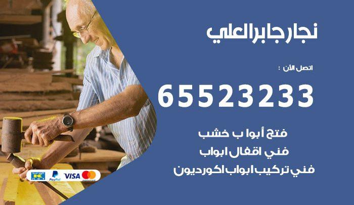 نجار أثاث جابر العلي / 65523233 / رقم معلم نجار شاطر ورخيص