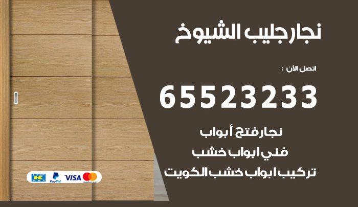 نجار أثاث جليب الشيوخ / 65523233 / رقم معلم نجار شاطر ورخيص