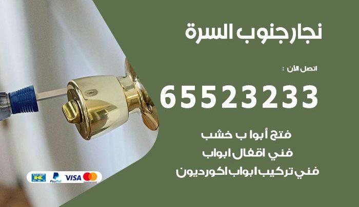 نجار أثاث جنوب السرة / 65523233 / رقم معلم نجار شاطر ورخيص