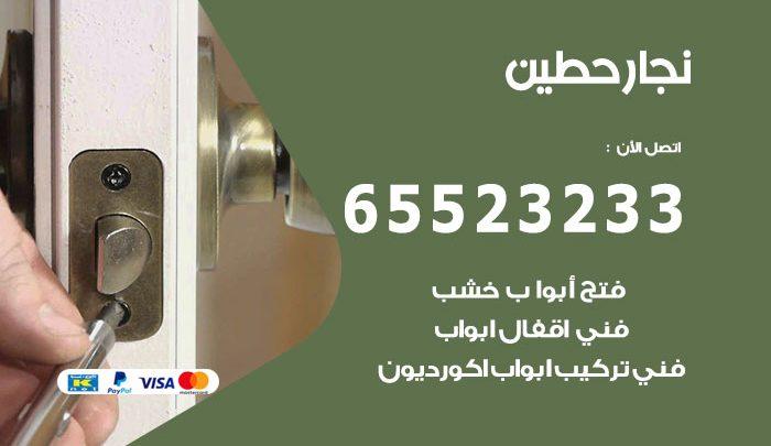 نجار أثاث حطين / 65523233 / رقم معلم نجار شاطر ورخيص