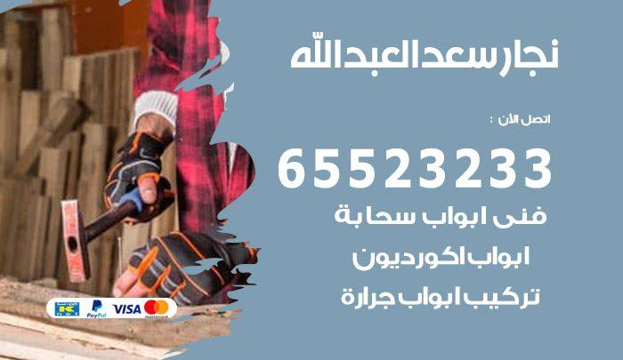 نجار أثاث العبدلي / 65523233 / رقم معلم نجار شاطر ورخيص