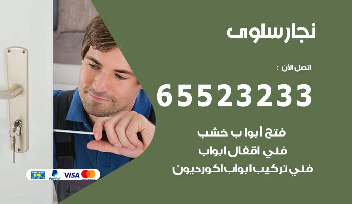نجار أثاث سلوى / 65523233 / رقم معلم نجار شاطر ورخيص