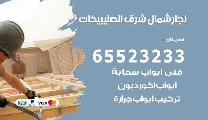 نجار أثاث شمال غرب الصليبيخات / 65523233 / رقم معلم نجار شاطر ورخيص