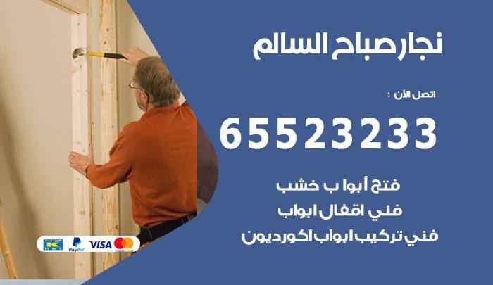 نجار أثاث ضاحية علي صباح السالم / 65523233 / رقم معلم نجار شاطر ورخيص