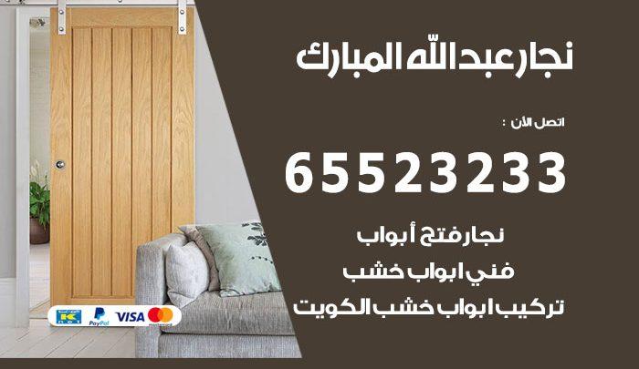 نجار أثاث ضاحية مبارك العبد الله الجابر / 65523233 / رقم معلم نجار شاطر ورخيص