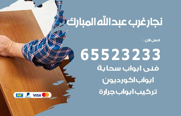 نجار أثاث غرب عبد الله المبارك / 65523233 / رقم معلم نجار شاطر ورخيص
