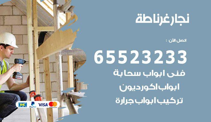 نجار أثاث غرناطة / 65523233 / رقم معلم نجار شاطر ورخيص