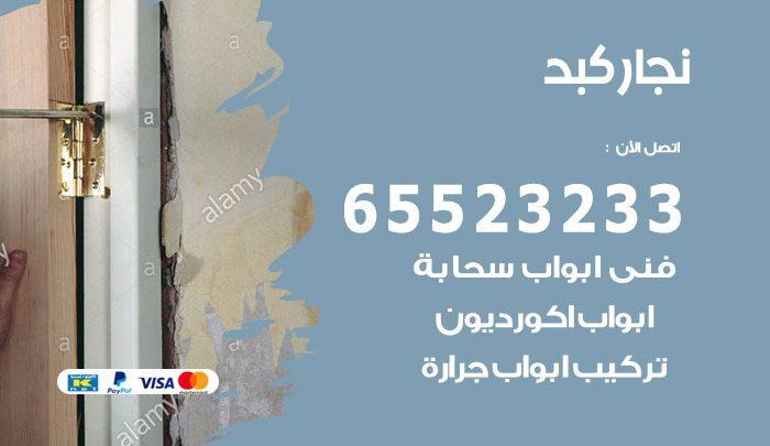 نجار أثاث كبد / 65523233 / رقم معلم نجار شاطر ورخيص