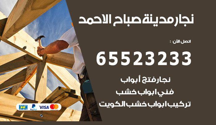 نجار أثاث مدينة صباح الاحمد / 65523233 / رقم معلم نجار شاطر ورخيص