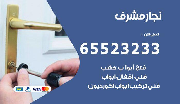 نجار أثاث مشرف / 65523233 / رقم معلم نجار شاطر ورخيص