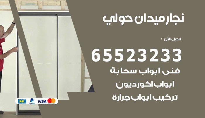 نجار أثاث ميدان حولي / 65523233 / رقم معلم نجار شاطر ورخيص