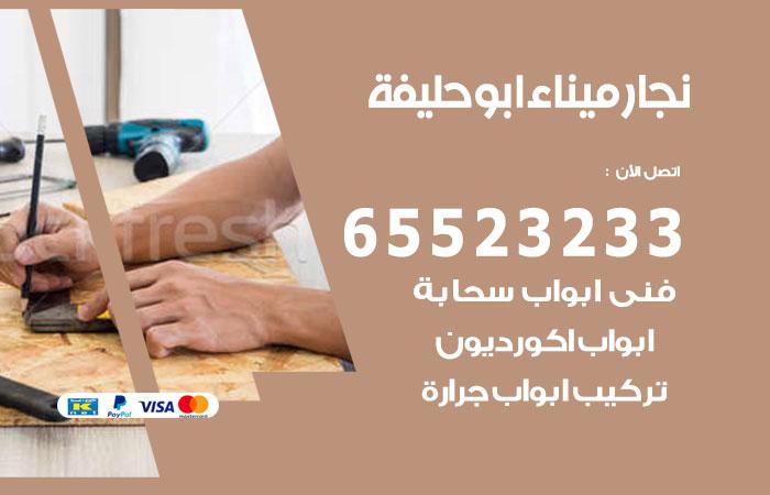 نجار أثاث ميناء الشعيبة / 65523233 / رقم معلم نجار شاطر ورخيص