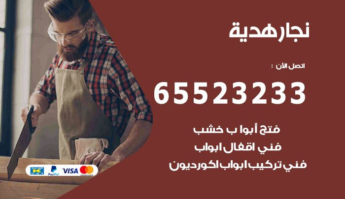 نجار أثاث هدية / 65523233 / رقم معلم نجار شاطر ورخيص