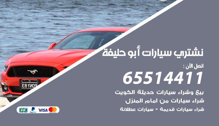 يشترون سيارات ابو حليفة / 65514411 / نشتري السيارات المستعملة من امام المنزل