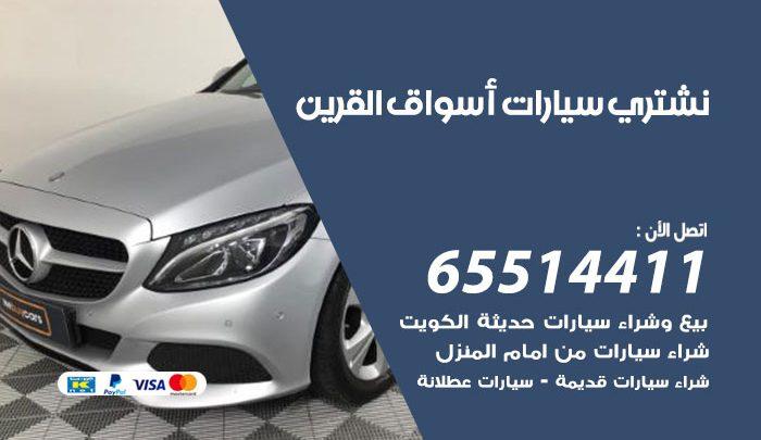يشترون سيارات اسواق القرين / 65514411 / نشتري السيارات المستعملة من امام المنزل