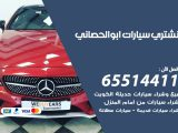 يشترون سيارات ابو الحصاني