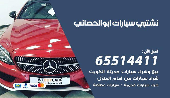 يشترون سيارات ابو الحصاني / 65514411 / نشتري السيارات المستعملة من امام المنزل