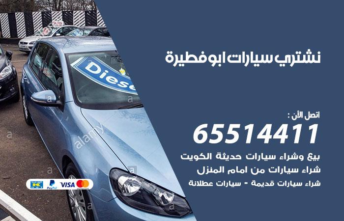 يشترون سيارات ابو فطيرة / 65514411 / نشتري السيارات المستعملة من امام المنزل
