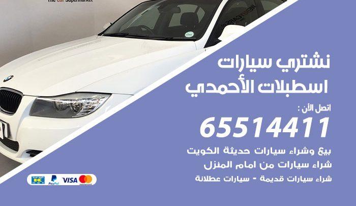 يشترون سيارات اسطبلات الاحمدي / 65514411 / نشتري السيارات المستعملة من امام المنزل