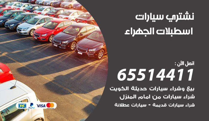 يشترون سيارات اسطبلات الجهراء / 65514411 / نشتري السيارات المستعملة من امام المنزل