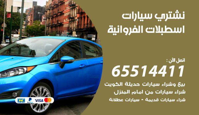يشترون سيارات اسطبلات الفروانية / 65514411 / نشتري السيارات المستعملة من امام المنزل