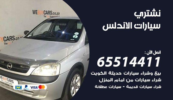 يشترون سيارات الاندلس / 65514411 / نشتري السيارات المستعملة من امام المنزل