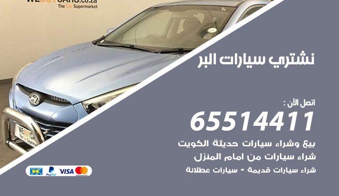 يشترون سيارات البر / 65514411 / نشتري السيارات المستعملة من امام المنزل