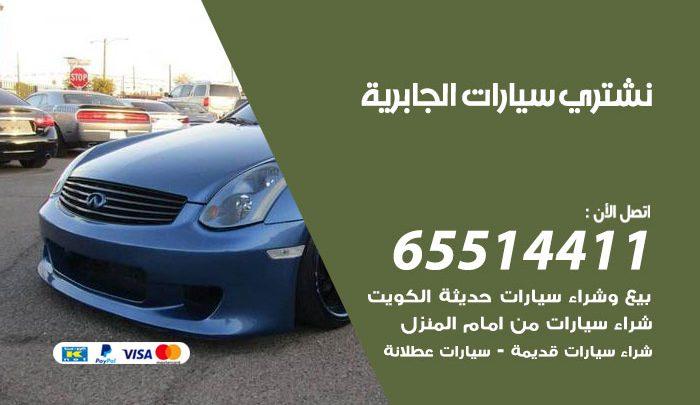 يشترون سيارات الجابرية  / 65514411 / نشتري السيارات المستعملة من امام المنزل