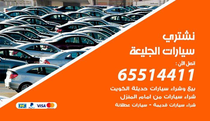 يشترون سيارات الجليعة / 65514411 / نشتري السيارات المستعملة من امام المنزل