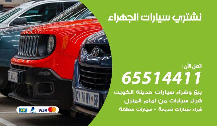 يشترون سيارات الجهراء / 65514411 / نشتري السيارات المستعملة من امام المنزل