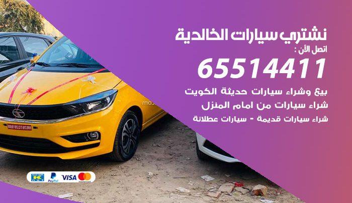 يشترون سيارات الخالدية / 65514411 / نشتري السيارات المستعملة من امام المنزل