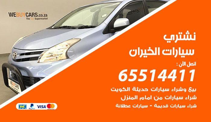 يشترون سيارات الخيران / 65514411 / نشتري السيارات المستعملة من امام المنزل