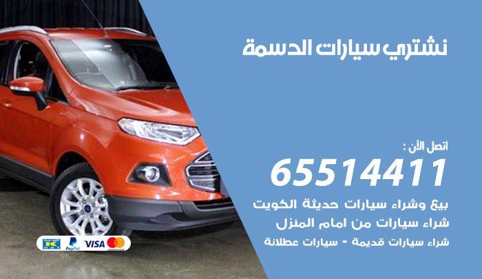 يشترون سيارات الدسمة / 65514411 / نشتري السيارات المستعملة من امام المنزل