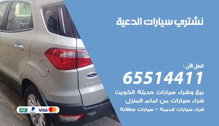 يشترون سيارات الدعية / 65514411 / نشتري السيارات المستعملة من امام المنزل