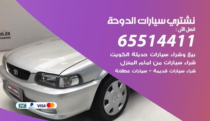 يشترون سيارات الدوحة / 65514411 / نشتري السيارات المستعملة من امام المنزل