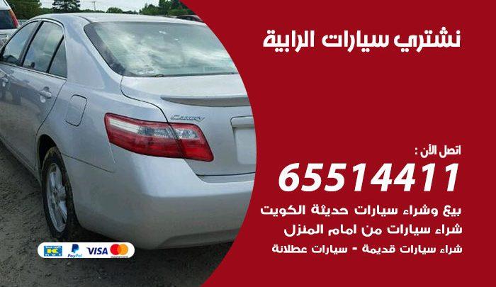 يشترون سيارات الرابية / 65514411 / نشتري السيارات المستعملة من امام المنزل