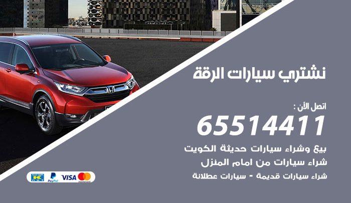 يشترون سيارات الرقة / 65514411 / نشتري السيارات المستعملة من امام المنزل