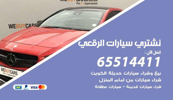 يشترون سيارات الرقعي / 65514411 / نشتري السيارات المستعملة من امام المنزل