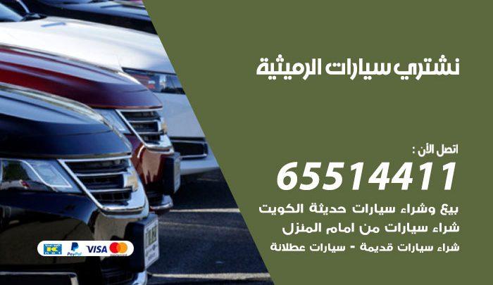 يشترون سيارات الرميثية / 65514411 / نشتري السيارات المستعملة من امام المنزل