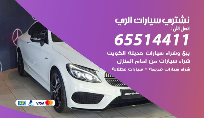 يشترون سيارات الري / 65514411 / نشتري السيارات المستعملة من امام المنزل