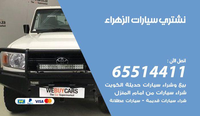 يشترون سيارات الزهراء / 65514411 / نشتري السيارات المستعملة من امام المنزل